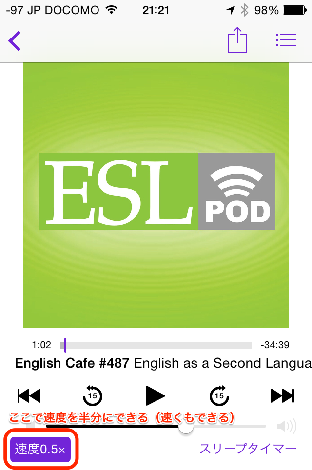 ESL Podcast 英会話