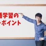 英語学習のキーポイント